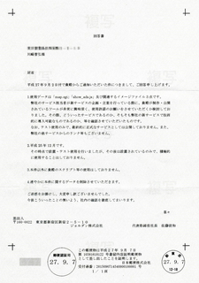 naiyoushoumei2.jpg